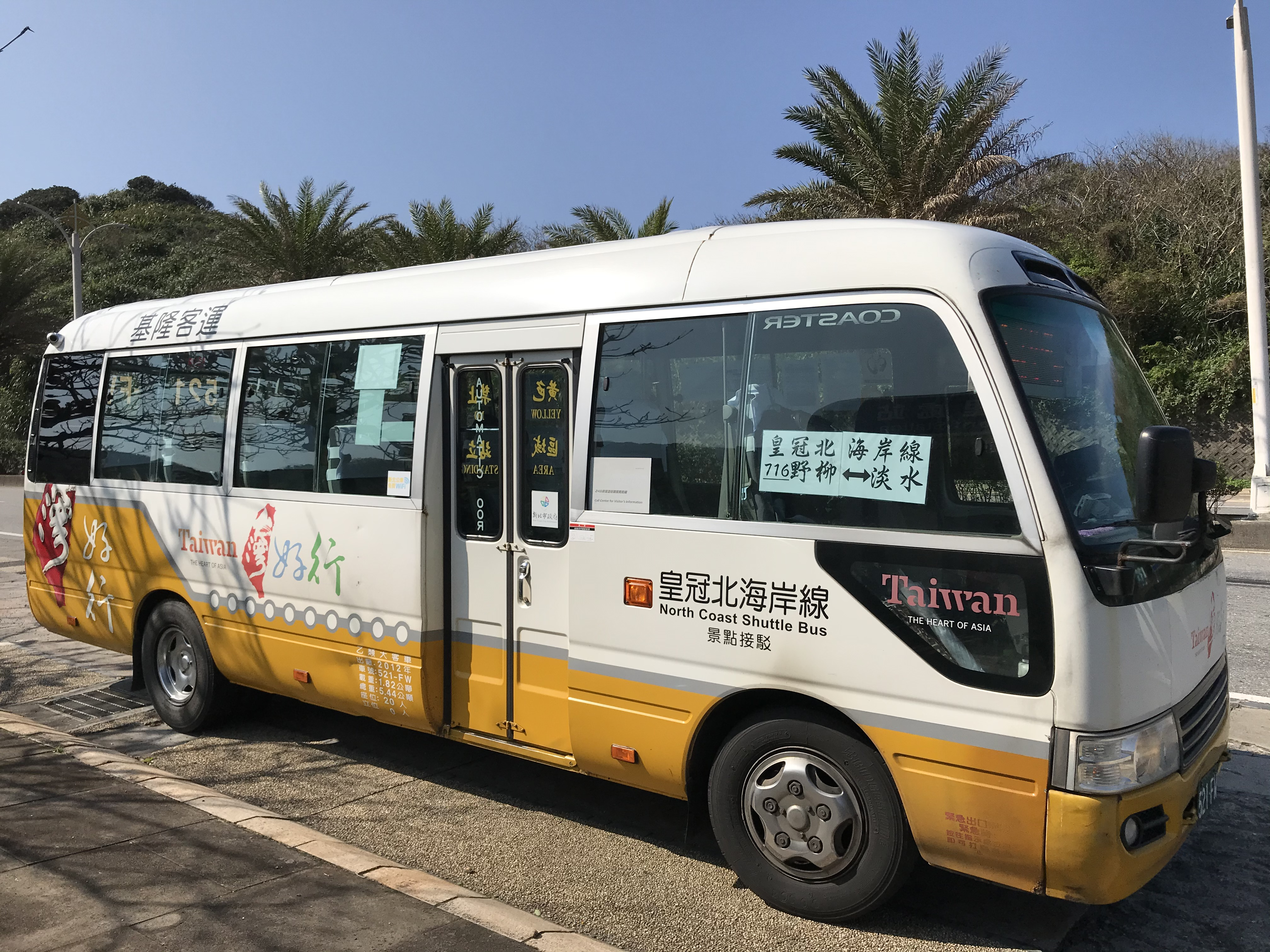 Taiwan Tourist Shuttle - Crown North Coast Line