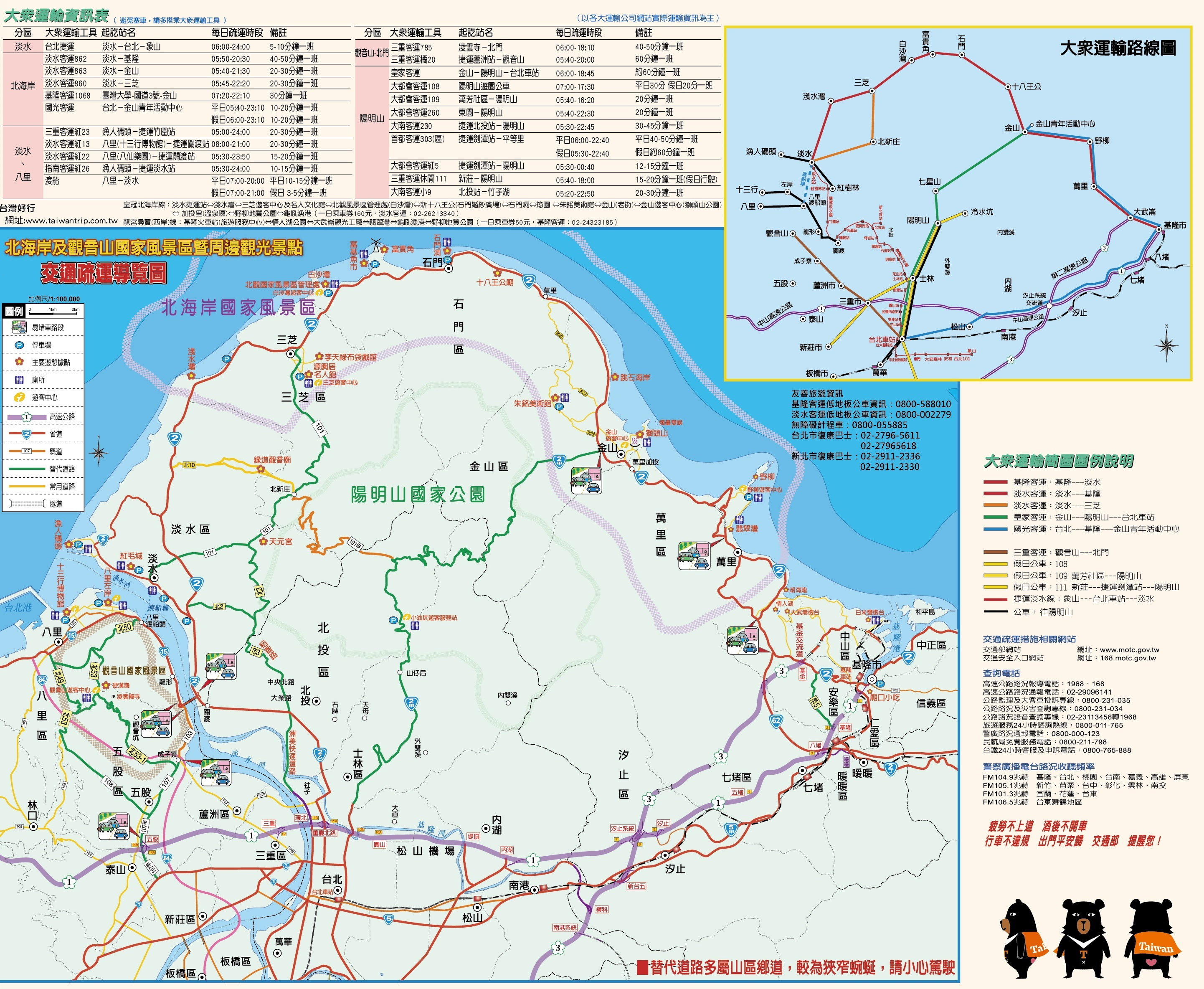 北海岸及观音山风景区联外道路地图