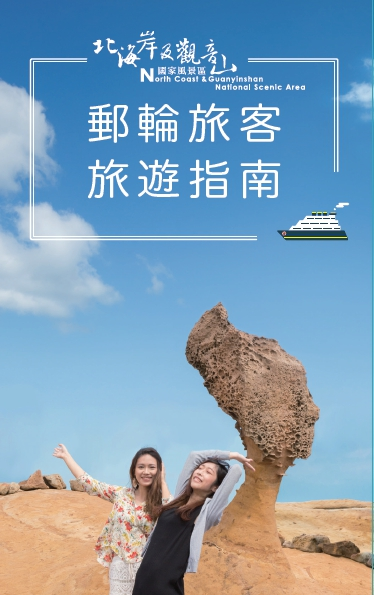 Keelung and North Coast Tour Guide for Cruise Travelers